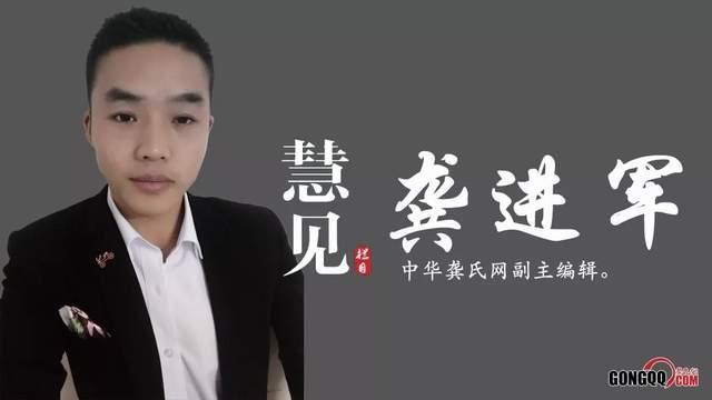 专访|中华龚氏网副主编龚进军